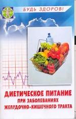 Диетическое питание про заболеваниях желудочно-кишечного тракта