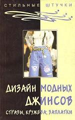Дизайн модных джинсов: стразы, кружева, заплатки