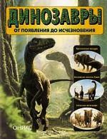 Динозавры. От появления до исчезновения