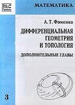 Дифференциальная геометрия и топология. Дополнительные главы