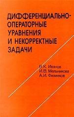 Дифференциально-операторные уравнения и некорректные задачи