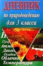 Дневник для 3 кл. по природоведению
