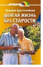 Долгая жизнь без старости