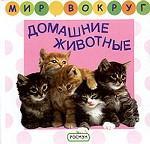 Домашние животные. Книжка-раскладушка