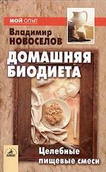 Домашняя биодиета: целебные пищевые смеси