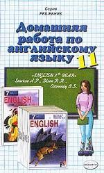 Домашняя работа по английскому языку за 11 класс к учебнику Старкова А. П