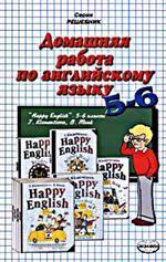 Домашняя работа по английскому языку. 5-6 класс