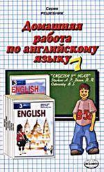 Домашняя работа по английскому языку. 7 класс