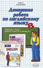 Домашняя работа по английскому языку за 8 класс к учебнику Старкова А. П