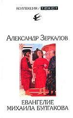 Евангелие Михаила Булгакова