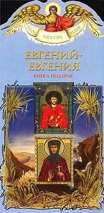Евгений - Евгения