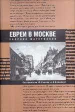 Евреи в Москве. Сборник материалов