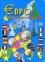 Евро. Собери свою коллекцию