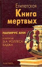 Египетская Книга мертвых. Папирус Ани Британского музея