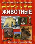 Моя первая энциклопедия. Животные мал.формат