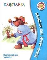 Жили-были три медведя