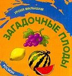 Загадочные плоды