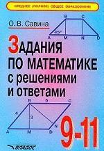 Задания по математике с решениями и ответами. 9-11 классы