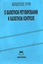 "Закон РФ ""О валютном регулировании и валютном контроле"""