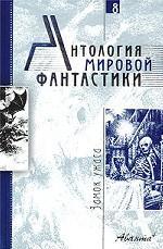 Антология мировой фантастики. Том 8. Замок ужаса
