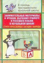 Занимательные материалы к урокам обучения грамоте и русского языка в начальной школе