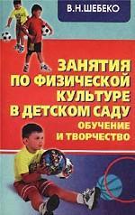 Занятия по физической культуре в детском саду. Обучение и творчество