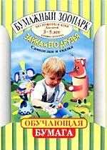 Программа развития и обучения дошкольника. Бумажный зоопарк без ножниц и клея. Зайка и его друзья. Книжка-игрушка для детей 3-5 лет