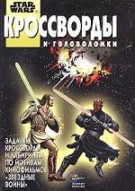 Star Wars: Кроссворды и головоломки