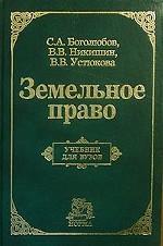 Земельное право Учебник для вузов
