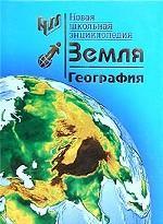 Новая школьная энциклопедия. Земля. География