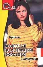 Золотая коллекция вязания спицами