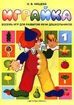 Играйка №1. Восемь игр для развития речи дошкольников