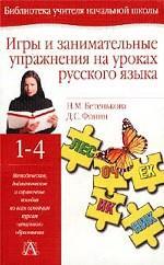 Игры и занимательные упражнения на уроках русского языка