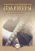 Избранные произведения для флейты