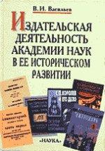 Издательская деятельность Академии наук в ее историческом развитии