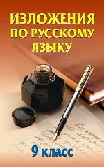 Изложения по русскому языку . 9 класс