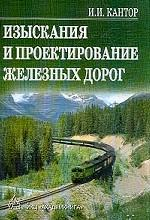 Изыскания и проектирование железных дорог