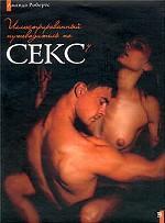 Иллюстрированный путеводитель по сексу