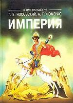 Империя. Русь, Турция, Китай, Европа, Египет. Новая математическая хронология древности