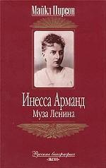 Инесса Арманд. Муза Ленина