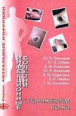 Инфекционные болезни с поражением кожи