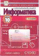 Информатика,10 класс