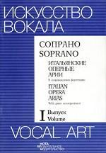 Итальянские оперные арии в сопровождении фортепиано. Сопрано