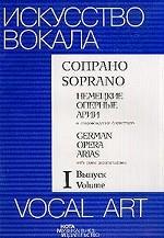 Искусство вокала. Сопрано. Немецкие оперные арии в сопровождении фортепиано. Выпуск 1