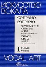Сопрано. Французские оперные арии. 1 выпуск