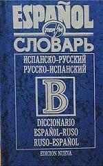 Испанско-русский русско-испанский словарь / Diccionario espanol-ruso ruso-espanol