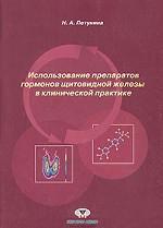 Использование препаратов гормонов щитовидной железы в клинической практике