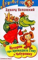 ЛГ. Истории про Крокодила Гену