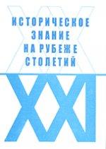 Историческое знание на рубеже столетий: Сб. обзоров и рефератов