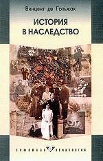 История в наследство. Семейный роман и социальная траектория